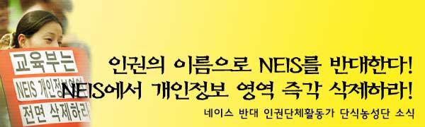 인권의 이름으로 네이스를 반대한다